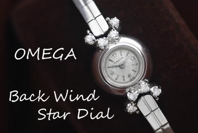 オメガ バックワインド&スターインデックス!14K ダイヤモンド