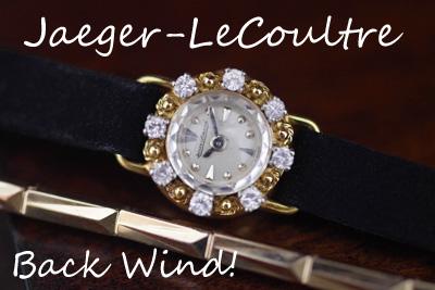 Jaeger-LeCoultre 18K ダイヤモンド バックワインド!アンティークウォッチ