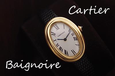 カルティエ CARTIER ベニュワール baignoire 中古