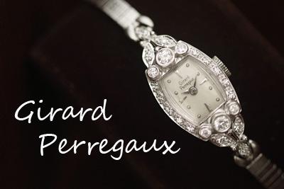 ジラール・ペルゴ プラチナケース&ダイヤモンド アンティークカクテルウォッチ