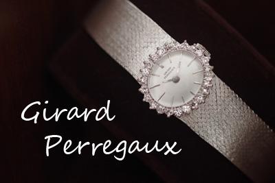 ジラール・ペルゴ 18金 ダイヤモンド アンティークカクテルウォッチ