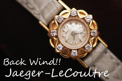 jaeger-lecoultre 18金 ダイヤモンド バックワインド!*2931lecoultre