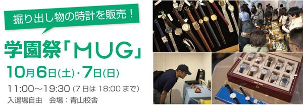 学園祭「MUG」~技術スタッフ